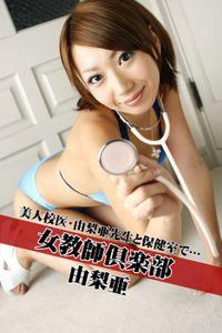 女教師倶楽部 由梨亜 美人校医・由梨亜先生と保健室で…