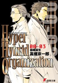 Hyper Hybrid Organization 00-03 組織誕生