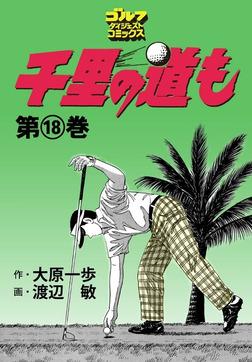 千里の道も(18)-電子書籍