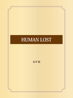 HUMAN LOST-電子書籍