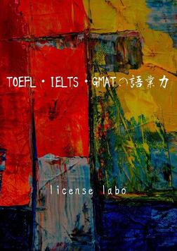 TOEFL・IELTS・GMATの語彙力-電子書籍