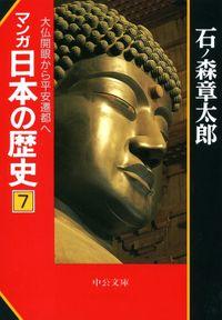 マンガ日本の歴史7 大仏開眼から平安遷都へ