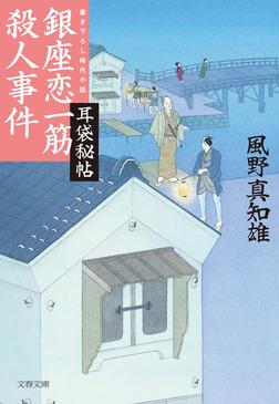 耳袋秘帖 銀座恋一筋殺人事件-電子書籍