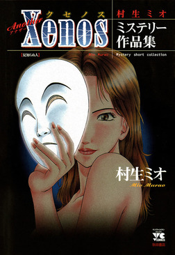 Another Xenos 村生ミオミステリー作品集-電子書籍