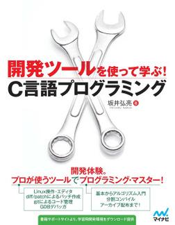 開発ツールを使って学ぶ!C言語プログラミング-電子書籍