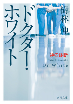 ドクター・ホワイト 神の診断-電子書籍