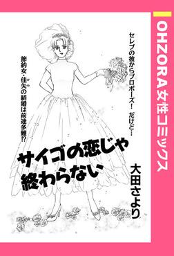 サイゴの恋じゃ終わらない 【単話売】-電子書籍