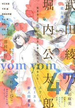 yom yom vol.47(2017年12月号)[雑誌]-電子書籍