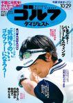 週刊ゴルフダイジェスト 2019/10/29号