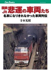 国鉄・JR 悲運の車両たち