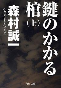 鍵のかかる棺(角川文庫)
