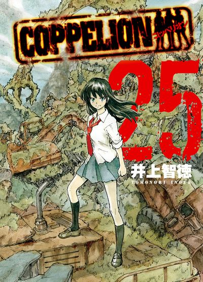 COPPELION Volume 25