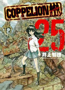 COPPELION 25-電子書籍