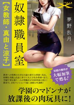 奴隷職員室【女教師・真由と涼子】-電子書籍