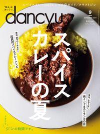 dancyu 2019年9月号