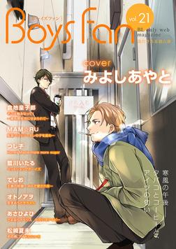 BOYS FAN vol.21(1)-電子書籍