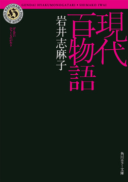 現代百物語-電子書籍