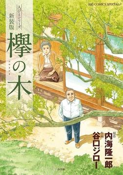 欅の木-電子書籍