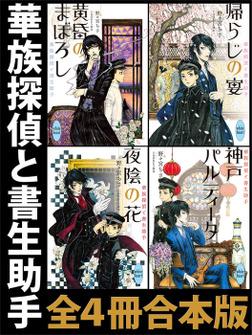 華族探偵と書生助手 全4冊合本版-電子書籍