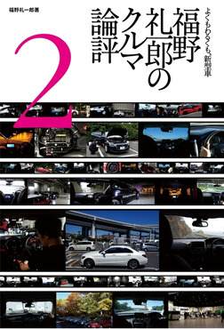 MFi特別編集福野礼一郎のクルマ論評2015-電子書籍