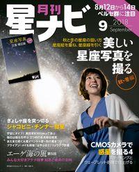 月刊星ナビ 2018年9月号