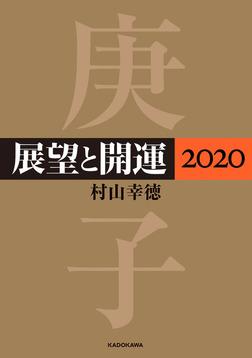 展望と開運2020【電子特典付】-電子書籍