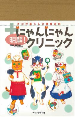 明解!にゃんにゃんクリニック-電子書籍