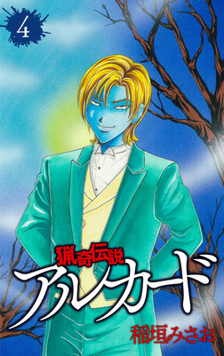 猟奇伝説アルカード 4巻-電子書籍
