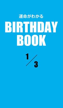 運命がわかるBIRTHDAY BOOK 1月3日-電子書籍