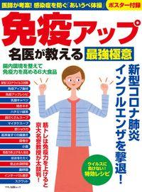 免疫アップ 名医が教える最強極意(マキノ出版)