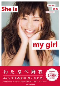 わたなべ麻衣 STYLEBOOK She is my girl 【電子版特典付】-電子書籍