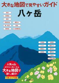 大きな地図で見やすいガイド 八ヶ岳