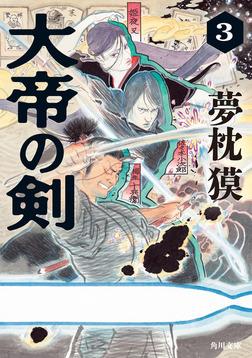 大帝の剣 3-電子書籍