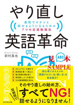 やり直し英語革命 最短でキチンと話せるようになるための7つの近道勉強法 【見本】-電子書籍
