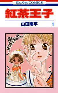 【50%OFF】紅茶王子【期間限定全25巻セット】