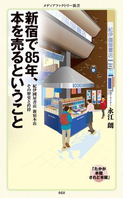 新宿で85年、本を売るということ-電子書籍