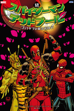 続 スパイダーマン/デッドプール:スパデプの異次元旅行-電子書籍