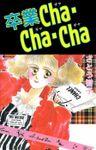 卒業Cha・Cha・Cha 1巻