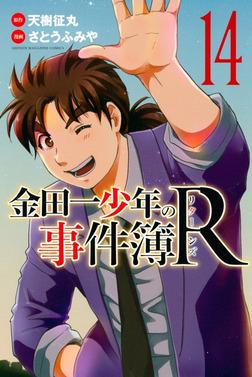 金田一少年の事件簿R(14)-電子書籍