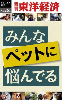 みんなペットに悩んでる―週刊東洋経済eビジネス新書No.261-電子書籍