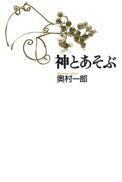 神とあそぶ-電子書籍