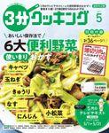 【日本テレビ】3分クッキング 2021年5月号