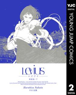 Levius 新装版 下-電子書籍