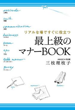 リアルな場ですぐに役立つ 最上級のマナーBOOK-電子書籍