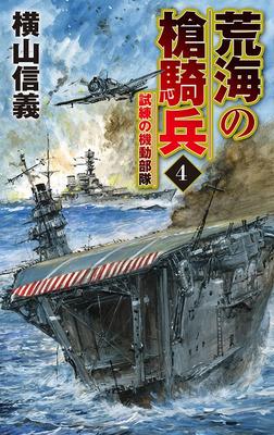 荒海の槍騎兵4 試練の機動部隊-電子書籍