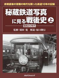 秘蔵鉄道写真に見る戦後史