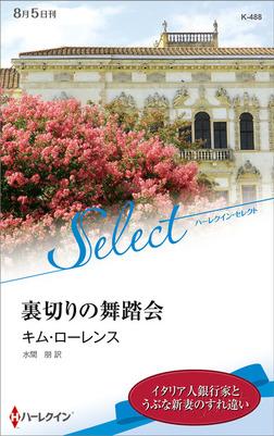 裏切りの舞踏会【ハーレクイン・セレクト版】-電子書籍