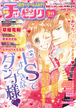恋愛チェリーピンク 2013年3月号-電子書籍