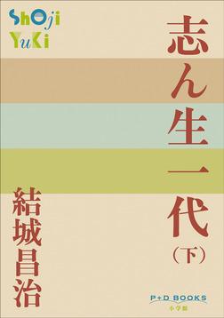 P+D BOOKS 志ん生一代 (下)-電子書籍