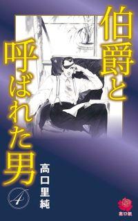 伯爵と呼ばれた男(4)